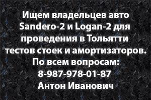Владельцам а/м Sandero-2 и Logan-2 в Тольятти