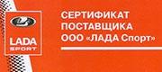 Демфи - официальный поставщик Лада Спорт