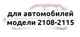 2108-2109-2115