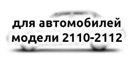 2110-2112