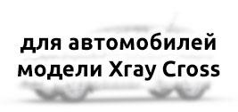 XRAY Cross